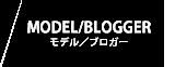 モデル・ブロガー紹介