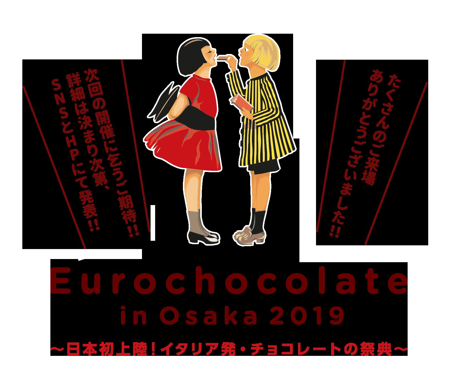 ユーロチョコレート大阪